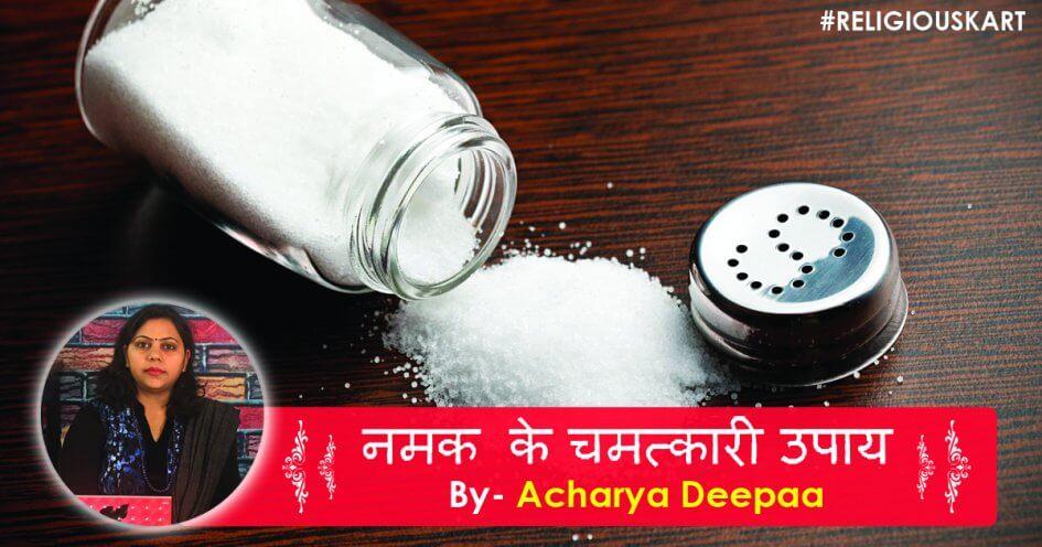namak ke chamatkari upaaye by acharya deepaa
