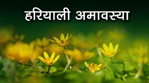 hariyali-amavsya-religiouskart