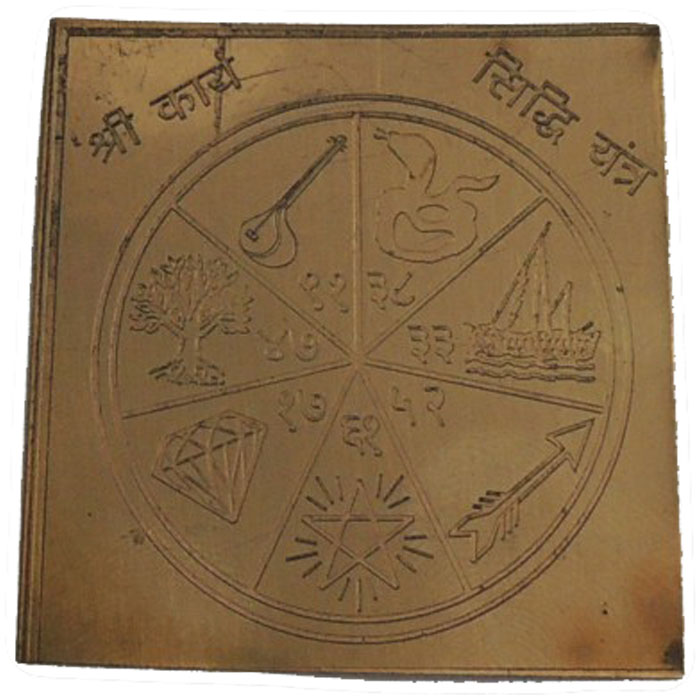 Shree Karya Siddhi Copper Yantra